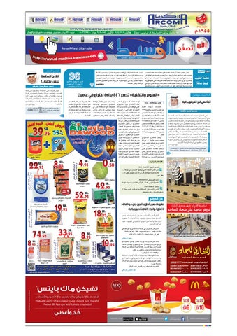 e3793756ea482 Madina 20140615 by Al-Madina Newspaper - issuu