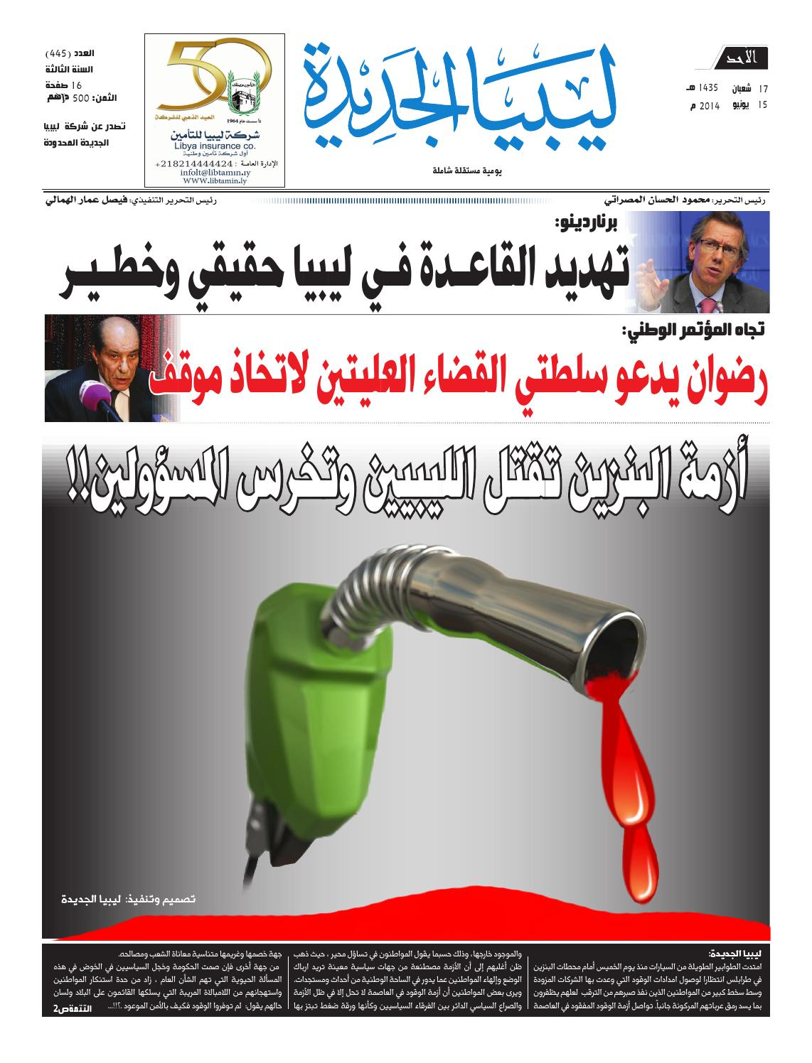 f83d660d1 صحيفة ليبيا الجديدة - العدد 445 by Libya Aljadida Media Services Company  Ltd - issuu