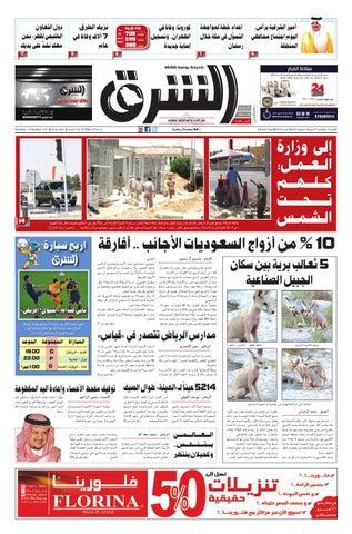 12c605a5e صحيفة الشرق - العدد 925 - نسخة الرياض by صحيفة الشرق السعودية - issuu