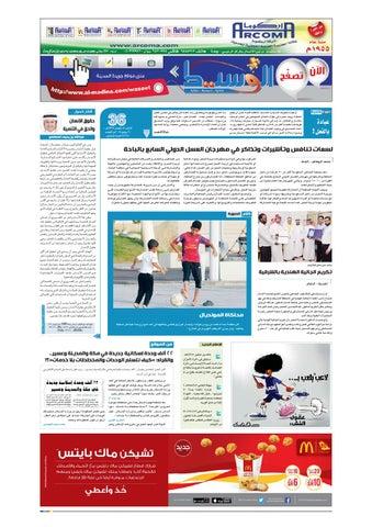 92210f42b Madina 20140616 by Al-Madina Newspaper - issuu