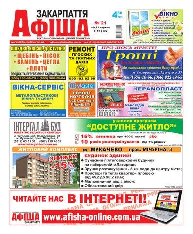 Афіша Закарпаття №21 by Афіша Закарпаття - issuu dc8ab727a93b7