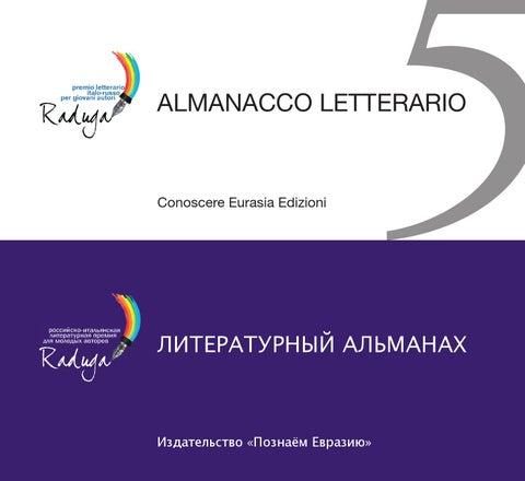 Almanacco Premio Raduga 2014 By Associazione Conoscere