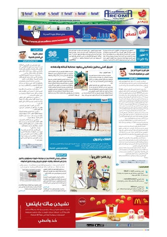 f1ceb4270 Madina 20140617 by Al-Madina Newspaper - issuu