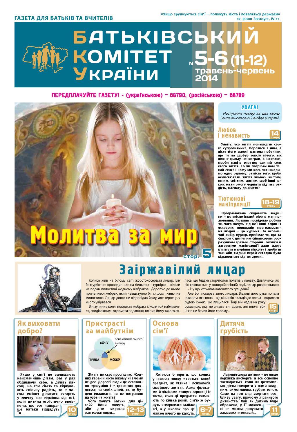 a680098e86c4dd 2014-05-6.gazeta-bku by Dionis Bortsov - issuu