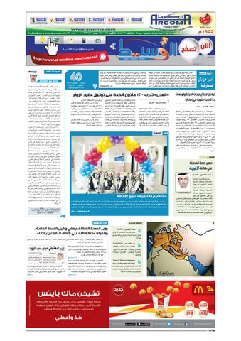 ef45246e7 Madina 20140618 by Al-Madina Newspaper - issuu