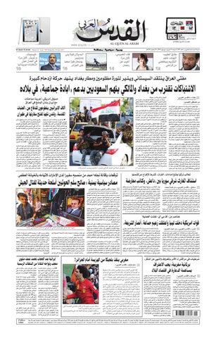 a35a1e380c725 صحيفة القدس العربي