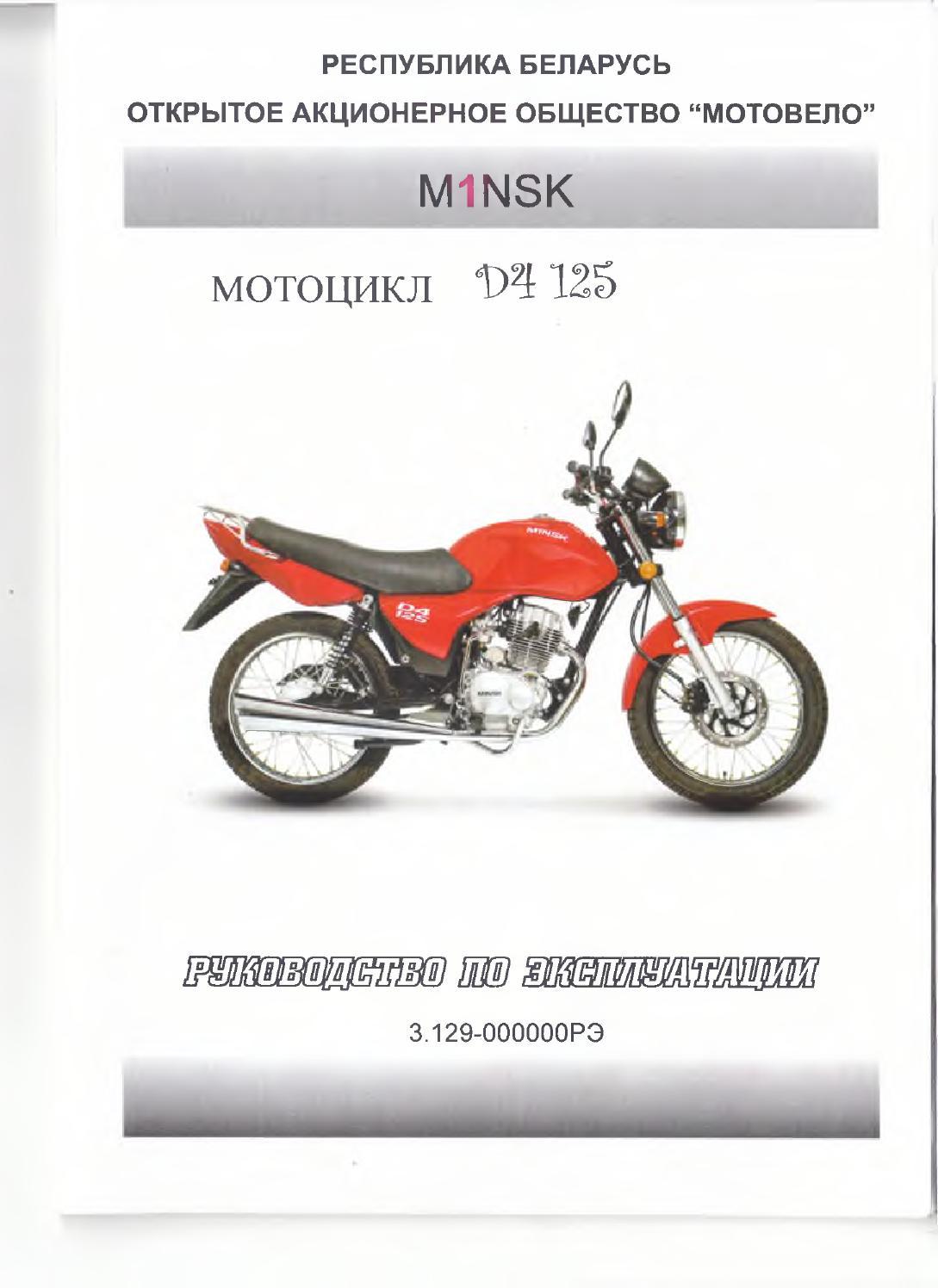 инструкция по эксплуатации мотоцикла минск