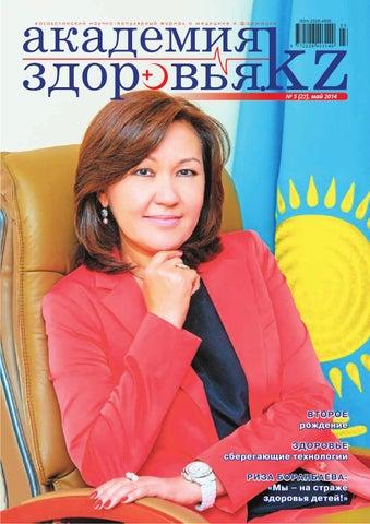 Интимные знакомства в казахстане акмолинская обл город атбасар женский пол знакомства в калининграде девушка 15
