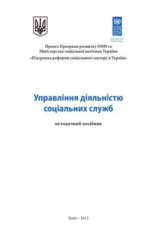 Управління діяльністю соціальних служб by K.I.S. Publishing - issuu 9b11b18891cc6