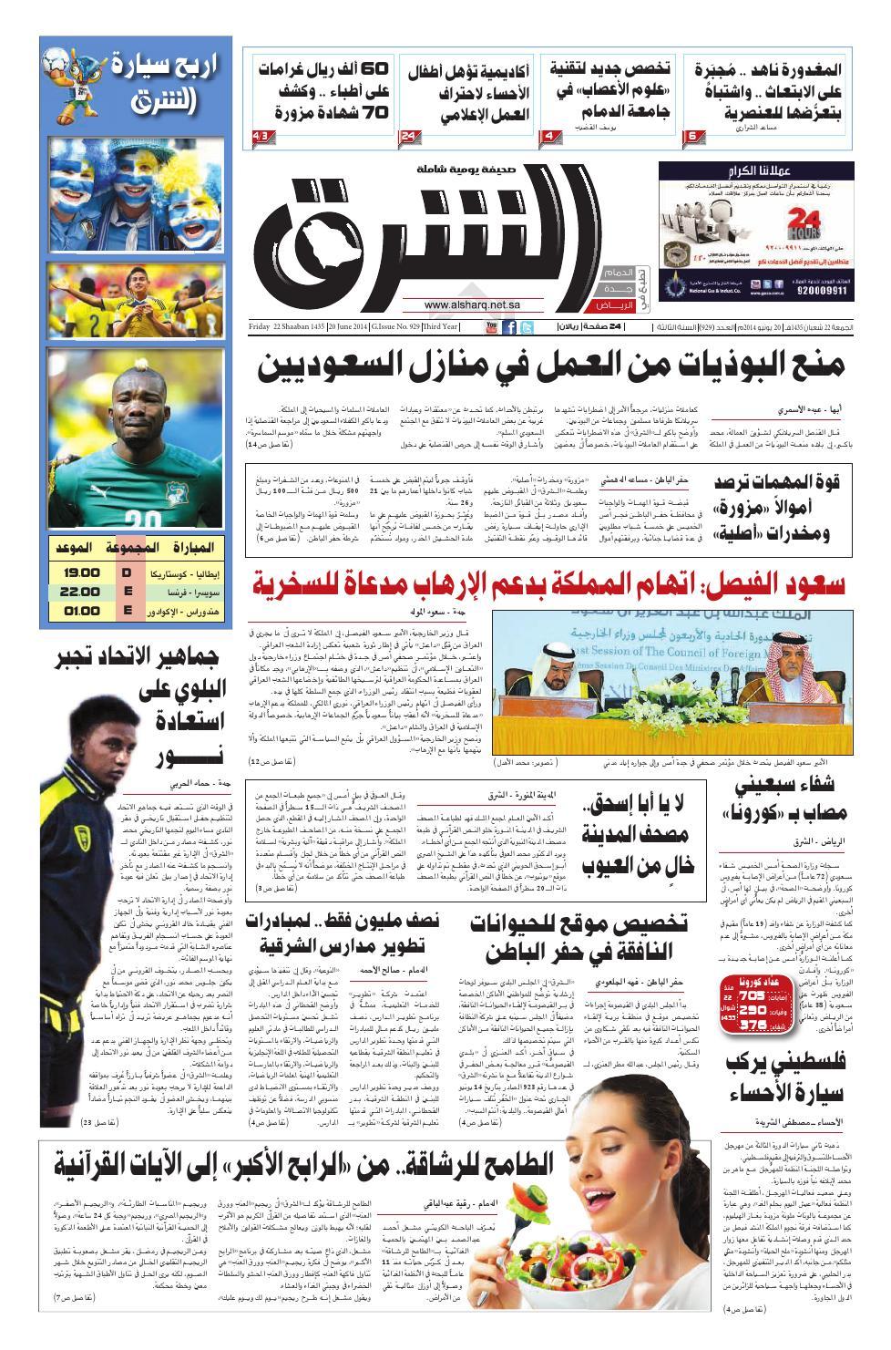 2ec934022 صحيفة الشرق - العدد 929 - نسخة الرياض by صحيفة الشرق السعودية - issuu