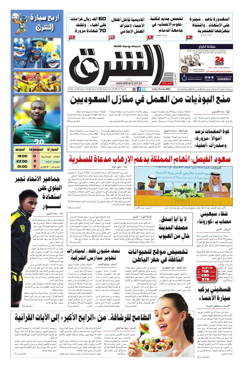 dfae88de7 صحيفة الشرق - العدد 929 - نسخة الدمام by صحيفة الشرق السعودية - issuu