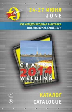 0b2601a6f06cba 6-я Международная выставка «СВАРКА/Welding-2014» by ExpoForum ...