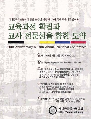 637e5d7bfa0 제 29회 학술대회 순서지 및 강의록 by National Association for Korean ...