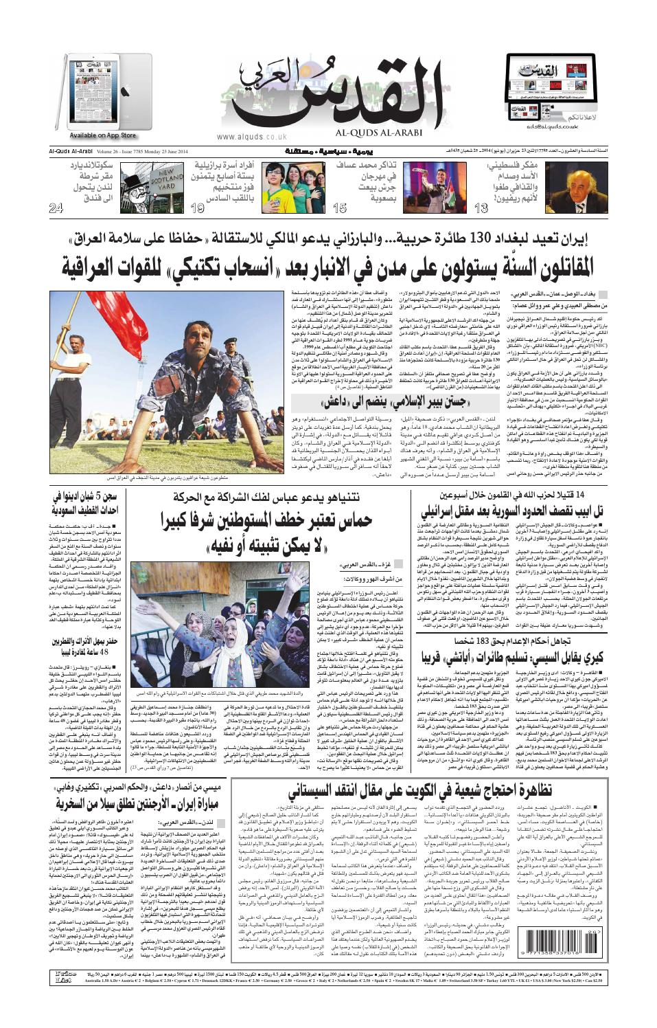 63469b54a صحيفة القدس العربي , الإثنين 23.06.2014 by مركز الحدث - issuu