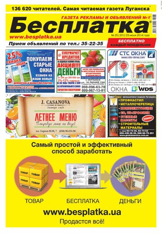 Besplatka  8 Днепр by besplatka ukraine - issuu 9d7b4f9b53d