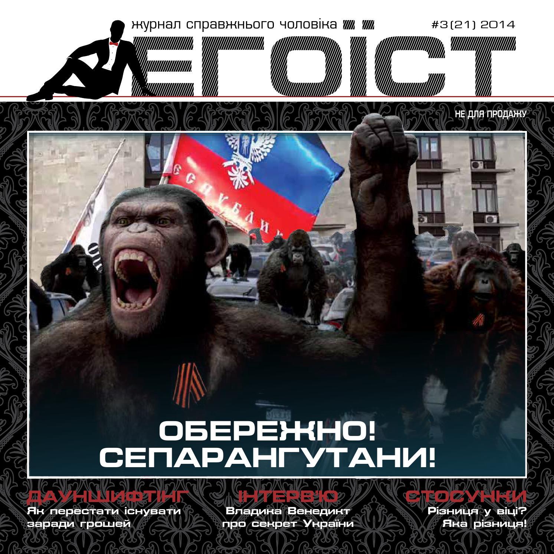 Egoist   21 by Egoist Magazine - issuu 0cb09755f42cb