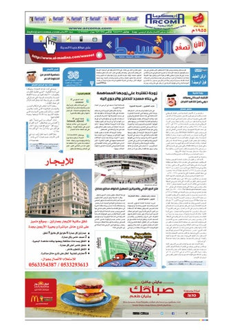dff52eebf Madina 20140624 by Al-Madina Newspaper - issuu