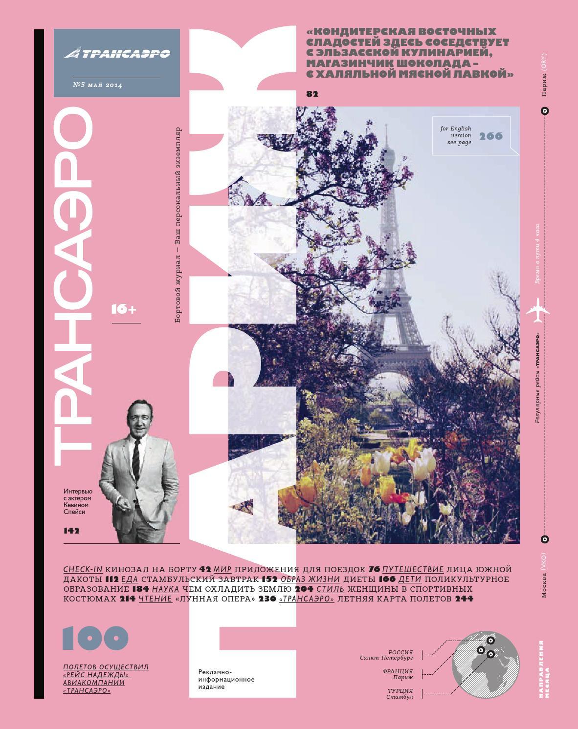 b5bc153faac0 Transaero Magazine  05 2014 by TA Magazine - issuu