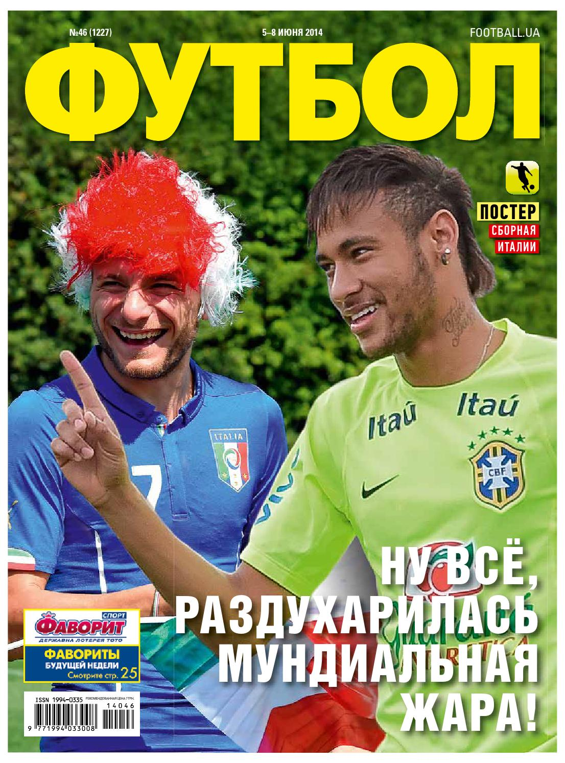 Смотреть онлайн перший украина футбол уругвай англия