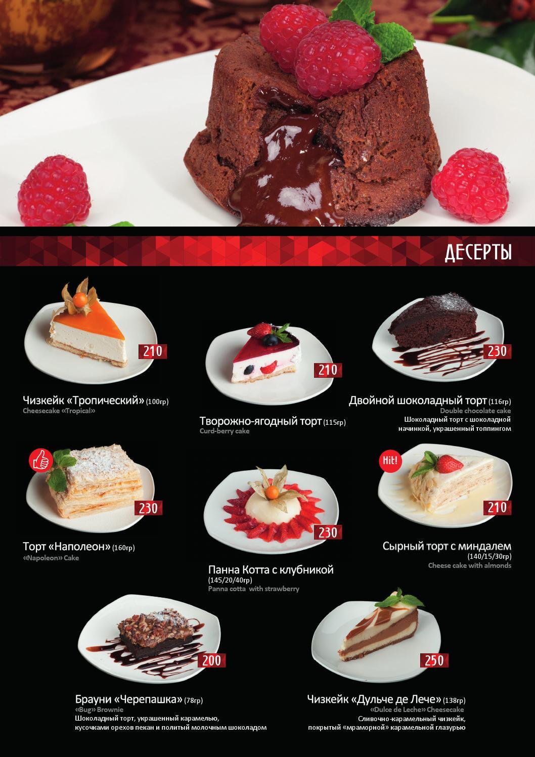 меню ресторана с фотографиями десертов камера своими