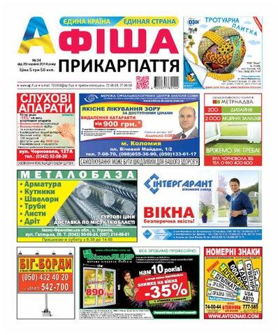afisha 627 (24) by Olya Olya - issuu 509fd6329c699