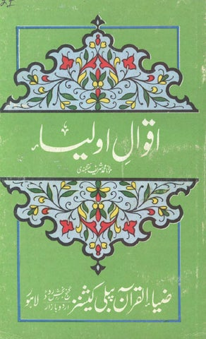 Qasas Ul Auliya Book
