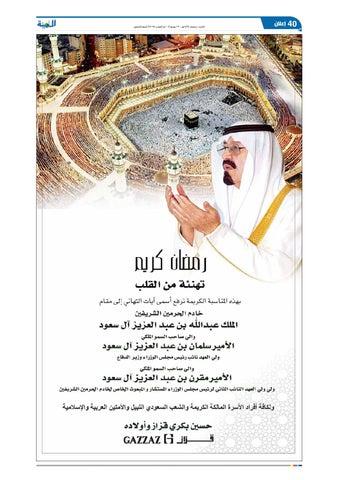 4c4bc2138 Madina 20140629 by Al-Madina Newspaper - issuu