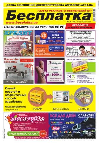4bfa3e5ebe79 Besplatka #30 Днепр by besplatka ukraine - issuu