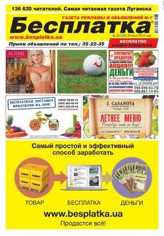 2d39f0dc1425 Besplatka lugansk 30 06 2014 by besplatka ukraine - issuu