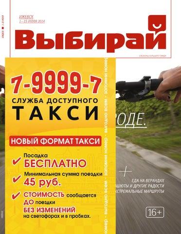 Лазерное омоложение Рассветная улица Чебоксары лазерная эпиляция цены москва проспект мира