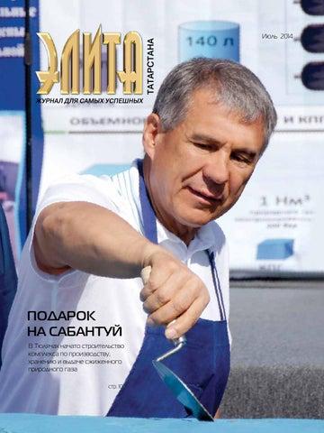 Член венчурного фонда азат габдуллович