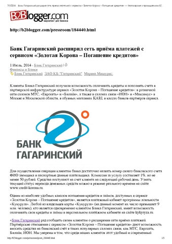 Займ онлайн гражданином киргизии