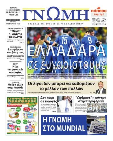 Δευτέρα 30 Ιουνίου 2014 by Εφημερίδα Γνώμη - Gnominews.gr - issuu 288d6545710