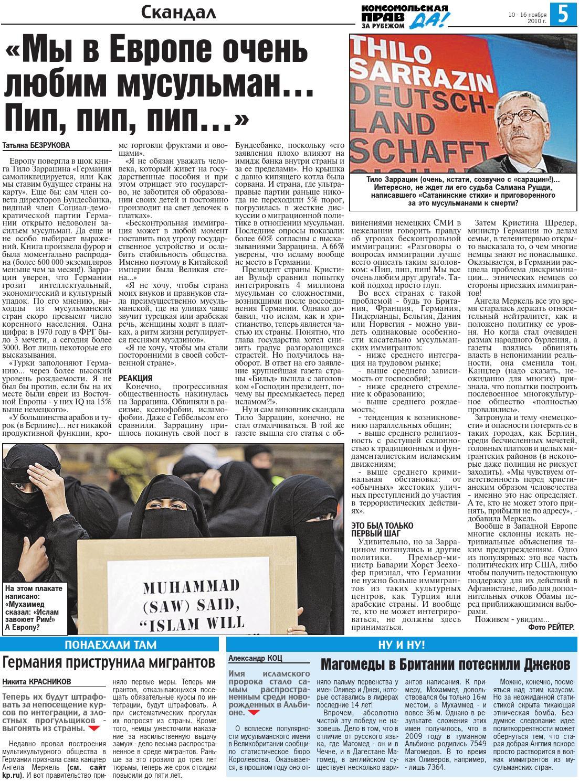 газета скандалы фото пожаловать типография жидким