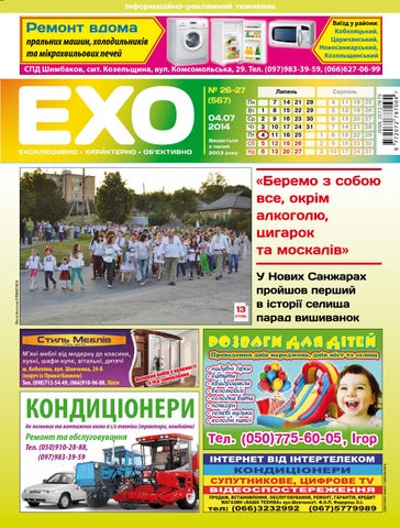 f1a5c819f1db92 Газета «ЕХО» №26-27(567) by Тижневик «ЕХО» - issuu