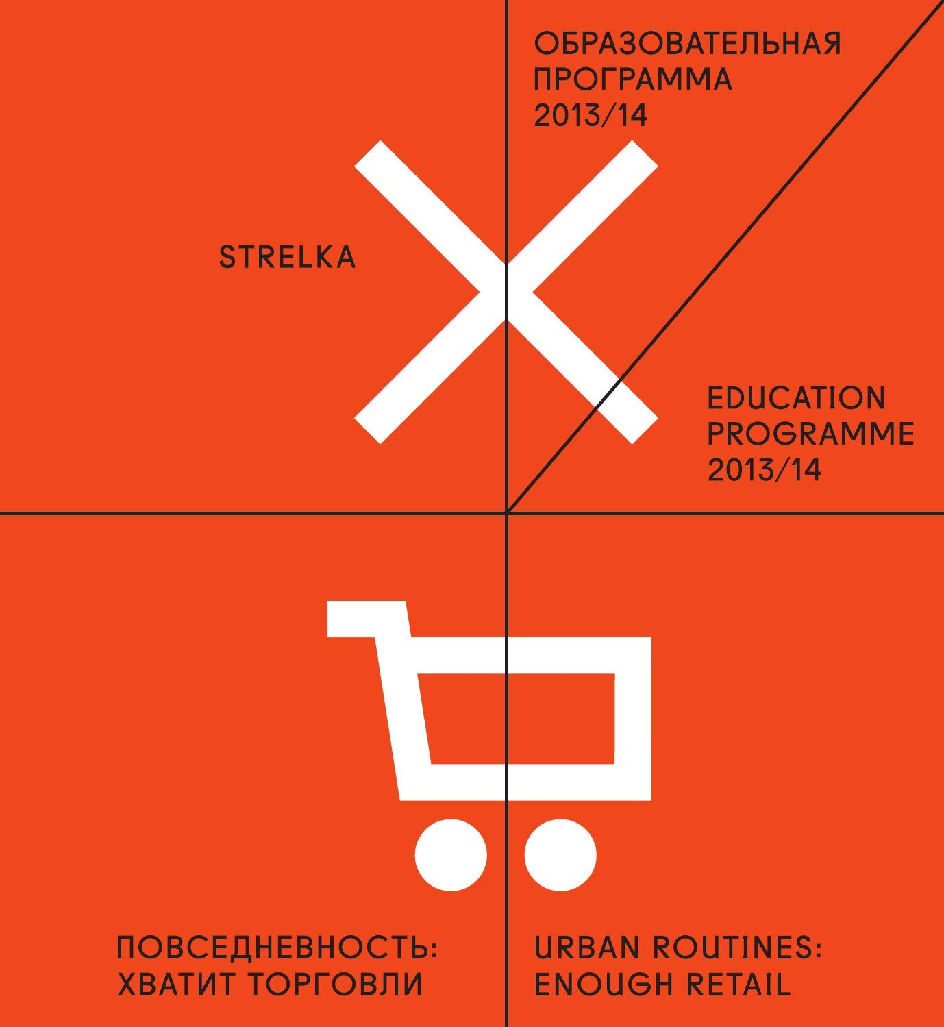 Research report 2013 14. Studio Retail. Russian version by Strelka  Institute for Media, Architecture and Design - issuu 27da76f1cb2