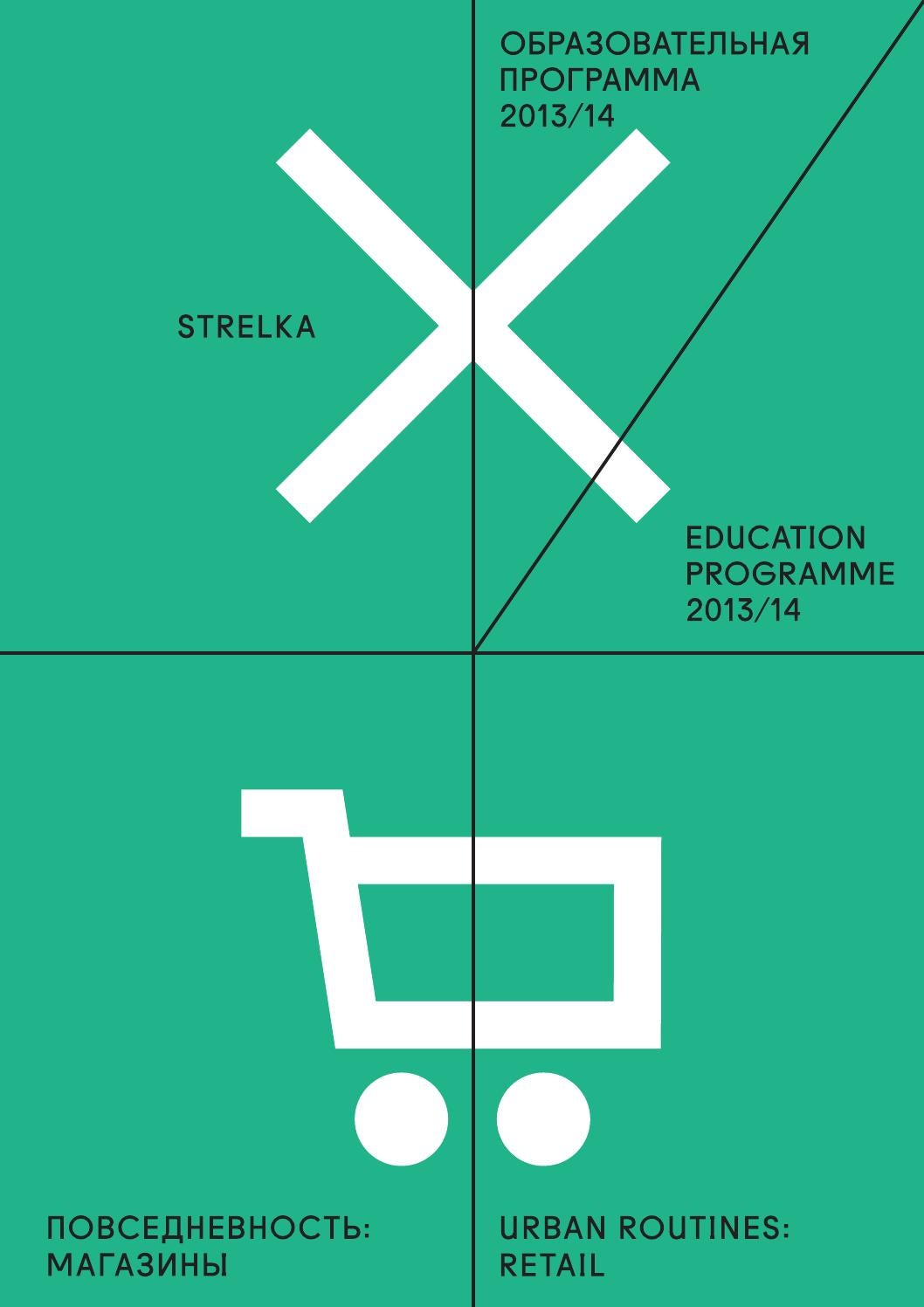 Research report 2013/14. Studio Retail. English version by Strelka ...