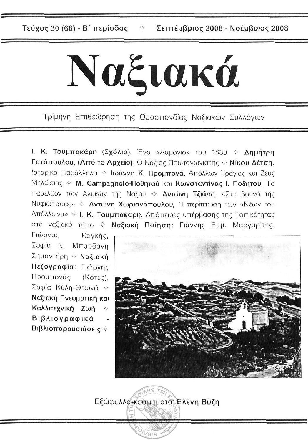 Ναξιακά by ONAS - issuu