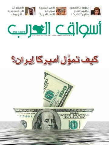 ab5f1fe10ba14 Issue 6 by Asswak Alarab - issuu