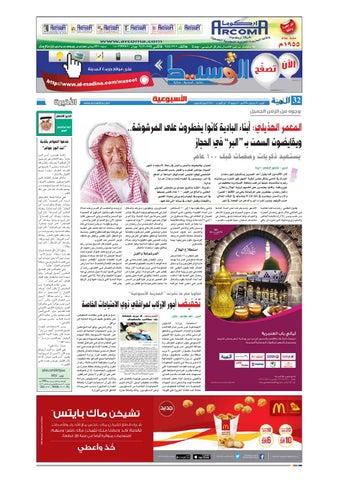 6c25c97f4 Madina 20140705 by Al-Madina Newspaper - issuu