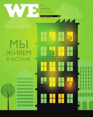 We  10 5 by astana.project.we - issuu ee537950327