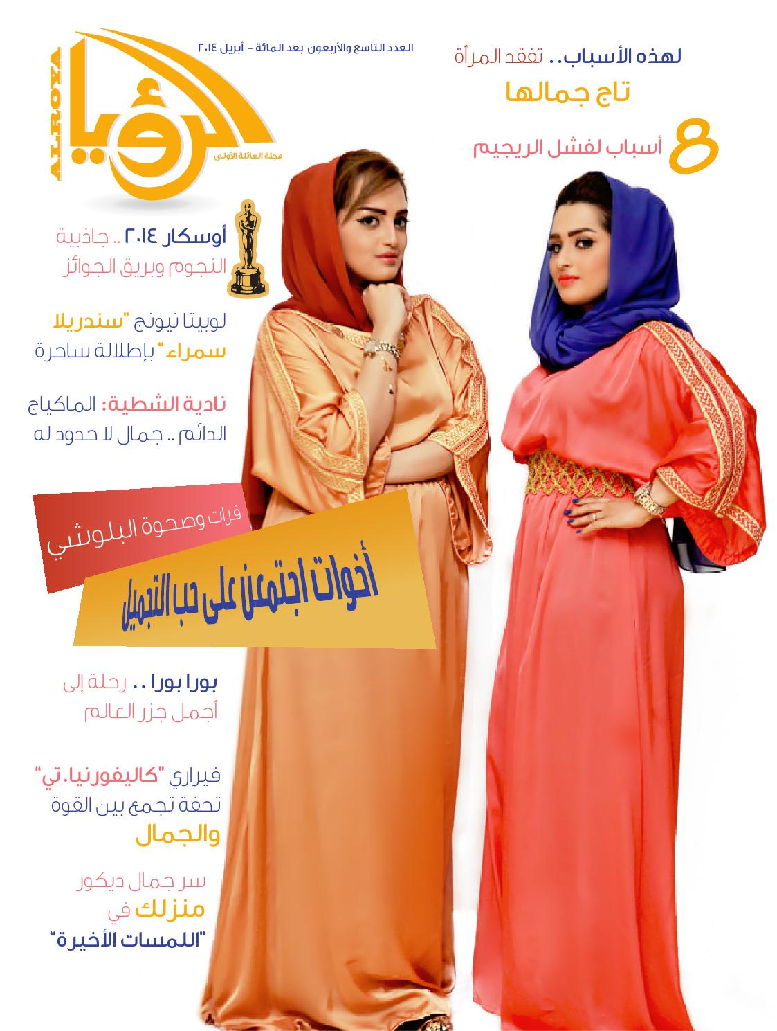 91000100f Alroya Magazine April 2014 by ALROYA Magazine - issuu