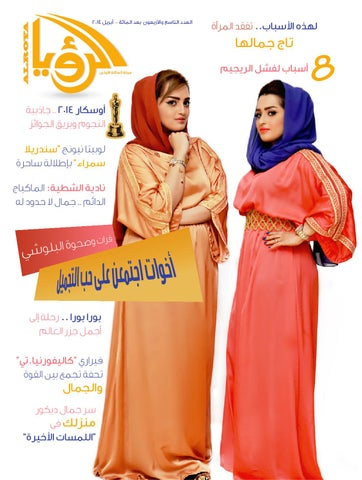 8012bbaf7be6e Alroya Magazine April 2014 by ALROYA Magazine - issuu