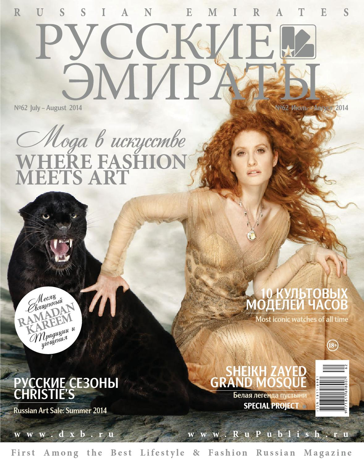 fa4a7be18df4 Russian Emirates Magazine     62   Jul - Aug 2014 by Russian Emirates -  issuu
