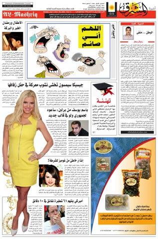 cd457507b34f9 2968 AlmashriqNews by Al Mashriq Newspaper - issuu