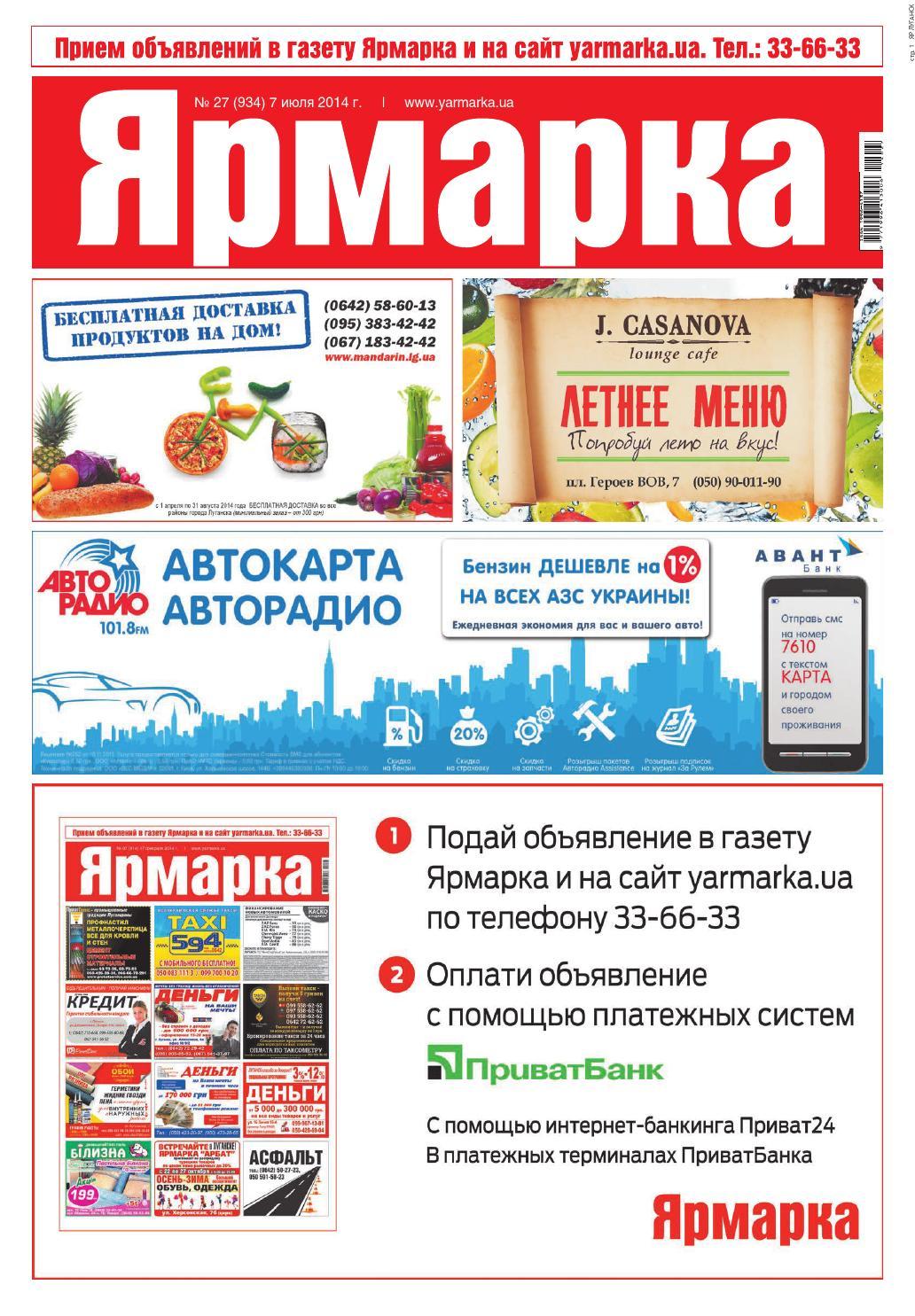 291e7d6d3e8 Yarmarka lugansk 07 07 2014 by besplatka ukraine - issuu