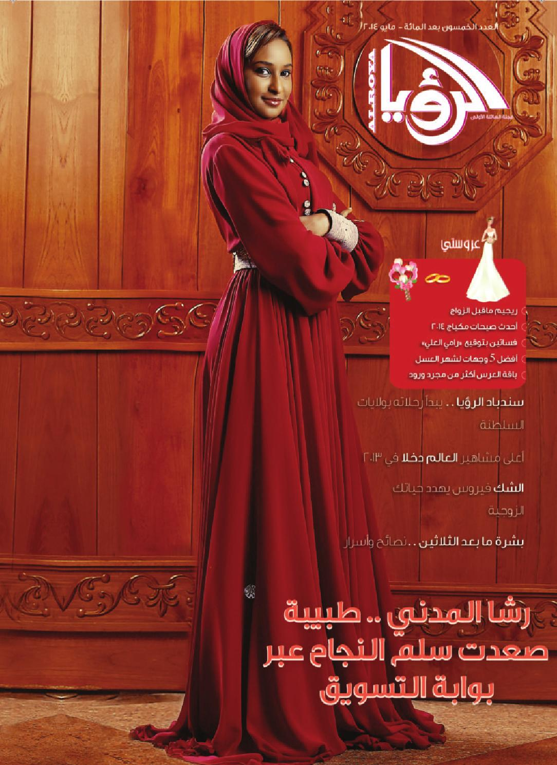 ae6484c57d7c9 Alroya Magazine May 2014 by ALROYA Magazine - issuu