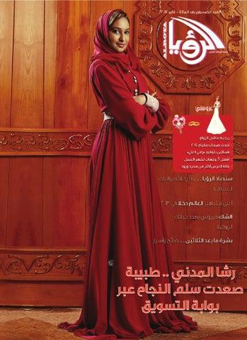 b8809b70c82a3 Alroya Magazine May 2014 by ALROYA Magazine - issuu