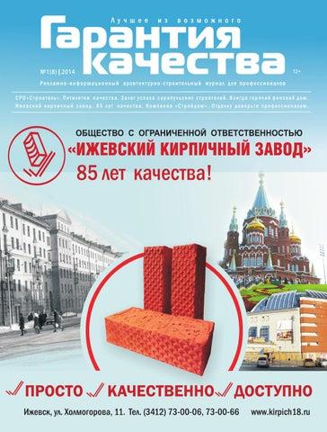 Ремикс строительная компания Ижевск айкон строительная компания