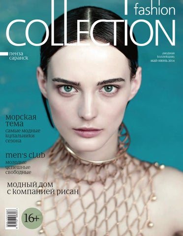 d31c15a36bbc Fashion Collection Penza / May-June'14 by Fashion Collection Пенза ...